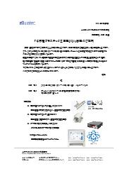 【出展のご案内】名古屋プラスチック工業展2021 表紙画像