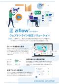 ウェブオンライン校正ソリューション『Ziflow』