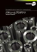 バキュームプロダクツ 総合カタログ 「真空配管用ベローズ・フレキ・部品」