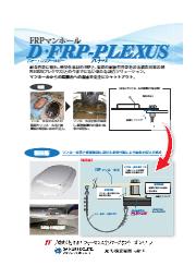 『D・FRP(繊維強化プラスチック)マンホール』 表紙画像