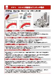【レジュメ】PPI 2040消音管&ワンタッチ継手 紹介資料 表紙画像