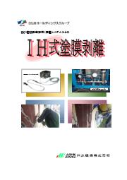 IH(電磁誘導加熱)装置システム 表紙画像