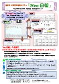 【建設業向け】作業日報管理システム『Neo日報』