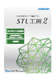 STLデータ編集ソフト『STL工房2』 表紙画像