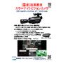 SSI製品紹介‗5-04.超高感度カラーナイトビジョンカメラ.jpg