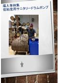 導入事例集「バーボン樽からの直接移送(低粘度用サニタリードラムポンプ)」 表紙画像