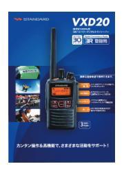 【堅牢なプロ用無線機】 デジタル簡易無線登録局 VXD20 表紙画像