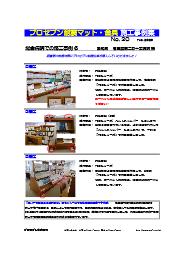 《プロセブン耐震金具・マット 施工事例集 No.20》 総合病院での施工事例(6) 図書室 表紙画像