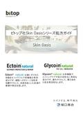 化粧品原料 bitop社 処方ガイド -Skin Oasis-