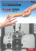 MC内蔵型搬送装置『E-Loader SERIES』