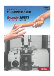 MC内蔵型搬送装置『E-Loader SERIES』 表紙画像