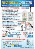 【切断防止の決定版】超高性能ケーブル・端末探索機『PTR600RC』