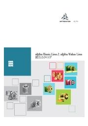 alpha Basic Line / alpha Value Line 総合カタログ 表紙画像