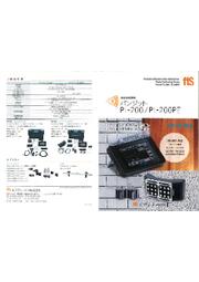 【非破壊試験機レンタル】超音波試験機パンジット PL-200 表紙画像