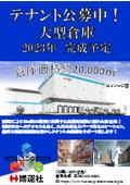 『大型倉庫のテナント募集 チラシ』※2023年完成予定