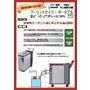 移動式 浮上油回収装置 クーライントセイバーポータブル『CSPN』 表紙画像