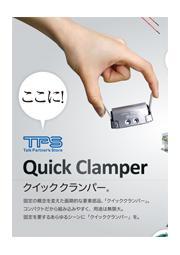 【使用例】固定も解除もワンタッチ!「クイッククランパー」(TPS) 表紙画像