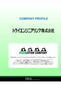 トライエンジニアリング株式会社 会社案内 表紙画像