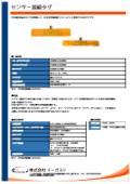 センサー接続ICタグ(I2C通信対応)