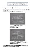 用途に合わせた安全柵の製作 表紙画像
