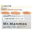 品質管理システム『Mr.Manmos』 表紙画像