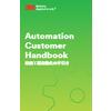 Automation Handbook_Original_20110375_JP_v2.jpg