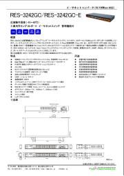 【ネットワーク管理モジュール/SNMP・Syslog対応】FRM220-NMC 表紙画像