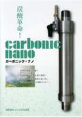 炭酸泉製造装置『カーボニック・ナノ』
