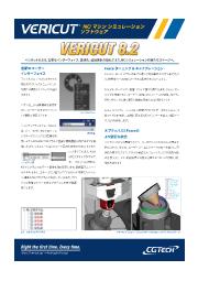 工作機械シミュレーションソフト『ベリカット8.2』 表紙画像
