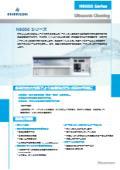 高周波超音波洗浄機『N9000シリーズ』 表紙画像