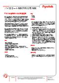 アルミ溶湯用耐火物塗型剤『パイロコートMGM』