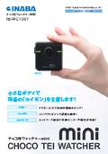 産業用監視録画カメラ チョコ停ウォッチャーmini:因幡電機産業 表紙画像