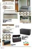 樹脂製収納庫『エデンガーデンベンチ』 表紙画像