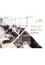 業務システム開発実績 表紙画像
