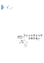 ルアー&フィッティング(ジョイント・コネクター)カタログ 表紙画像