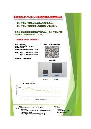導電性ダイヤモンド電極標準品カタログ 表紙画像