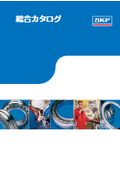 SKF 総合カタログ 表紙画像