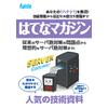 はてなマガジン_サーバ用クーラー編.jpg