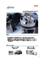 小型ダイアフラム式エアーポンプ 表紙画像