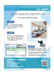 【導入事例】フィットネスの臭い対策 PE-101STBP 表紙画像