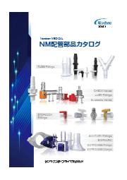 配管部品 | Noedson MEDICAL 配管部品カタログ 表紙画像