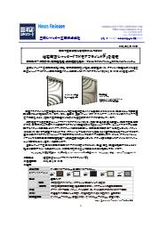 住宅用窓シャッター『マドモアブラインドF』 表紙画像