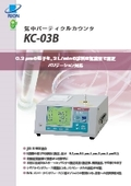 パーティクルカウンター 気中 0.3μm KC-03B 表紙画像