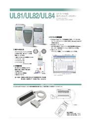 CFカード対応/多チャンネル「小型データロガー」UL81/UL82/UL84 表紙画像