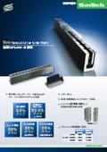 S1036300-J-新型コアレスモータ