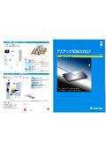AMITEC金属・非鉄金属用ワードベルトサンダーVol.1 表紙画像