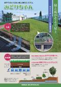 水やりのいらない屋上緑化システム『みどりちゃん』 表紙画像