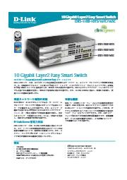 Easyスマートスイッチ『DXS-1100シリーズ』 表紙画像