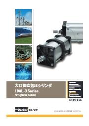 大口径空気圧シリンダ「10AL-3シリーズ」カタログ 表紙画像