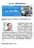 HPC導入インタビュー事例 九州大学の芸術工学研究院様
